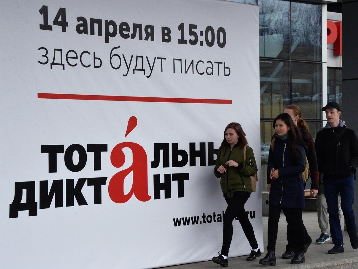 14 апреля пройдёт Тотальный диктант. Что это и как его написать?