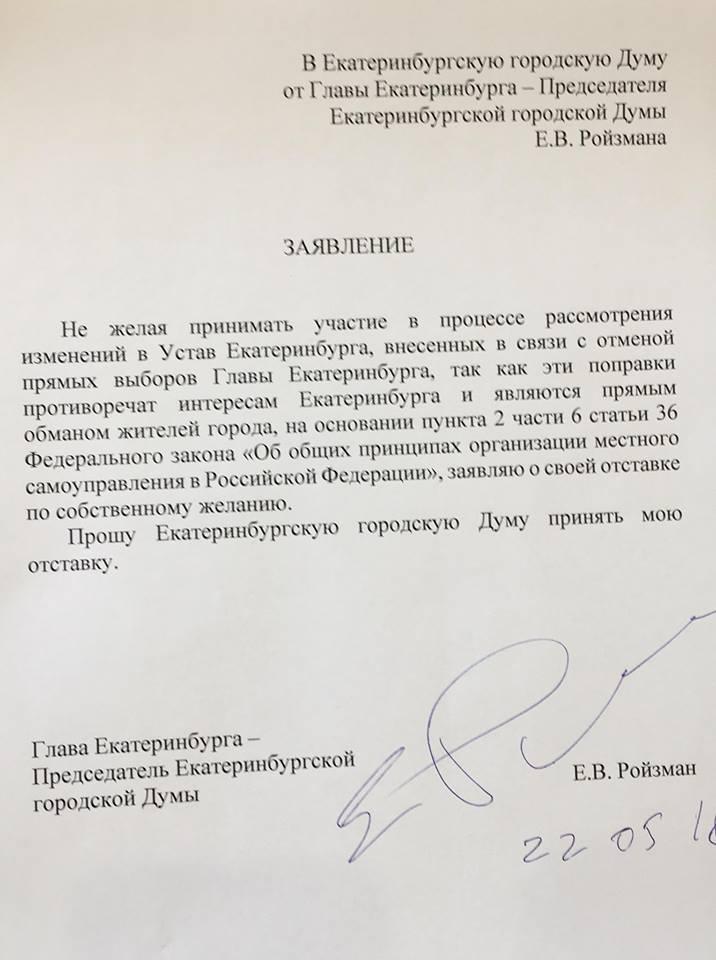 """""""Сформулировал"""". Заявление об отставке Е.Ройзмана"""