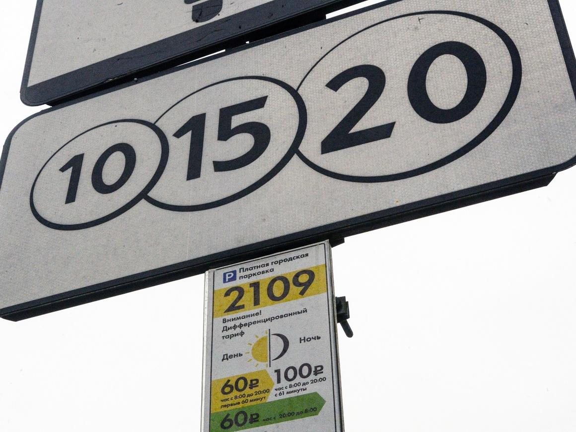 Минтранс пересчитал цены на платную парковку