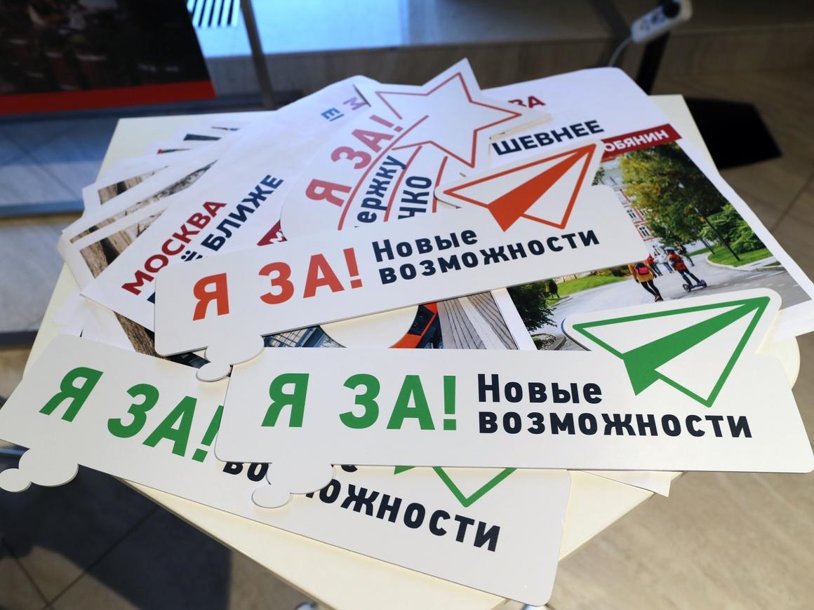 Выборы мэра Москвы - как, где и за кого можно проголосовать?