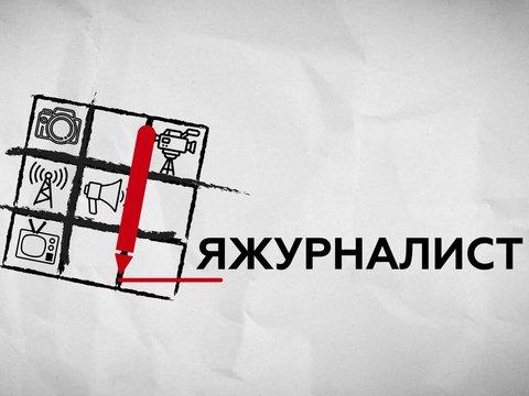 Спецпроект Куб Медиа #Яжурналист (видео)