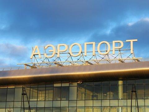 Голосование окончено: россияне определились со всеми именами для аэропортов