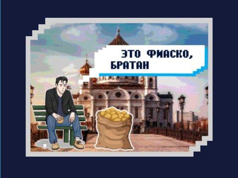 Игра: собери своего героя Рунета!
