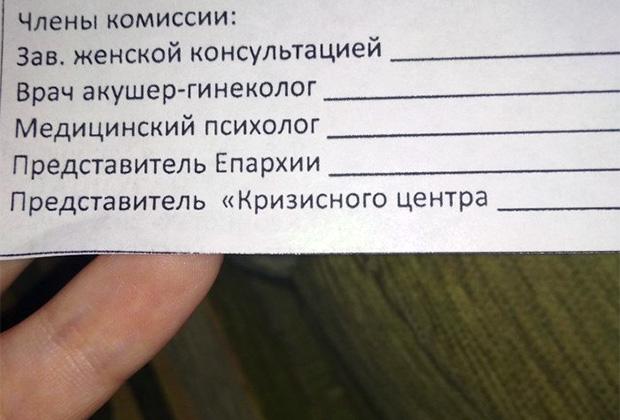 В Белгородской области женщин отправляют за разрешением на аборт к батюшке