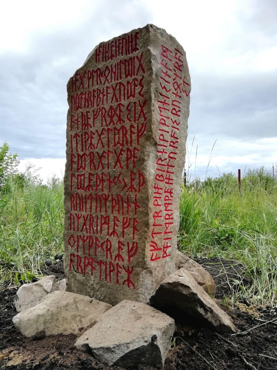 """Камень Haitahalluz или """"Зов-Камень"""" с именами Богов"""